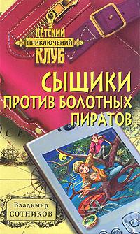 Сыщики против болотных пиратов обложка книги