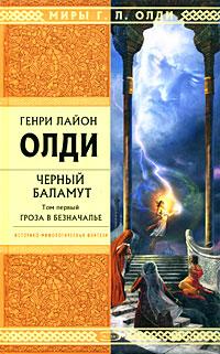 Олди Г.Л. - Черный Баламут. Том 1. Гроза в Безначалье обложка книги