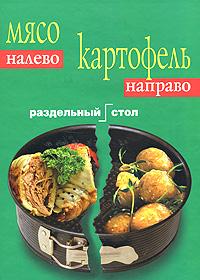 - Мясо налево. Картофель направо. Раздельный стол обложка книги
