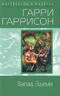 Гаррисон Г. - Запад Эдема обложка книги