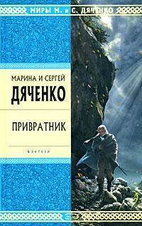 Дяченко М.Ю., Дяченко С.С. - Привратник обложка книги