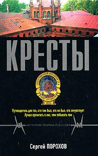 Порохов С.Ю. - Кресты обложка книги