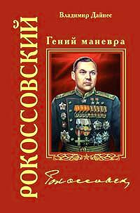 Рокоссовский. Гений маневра
