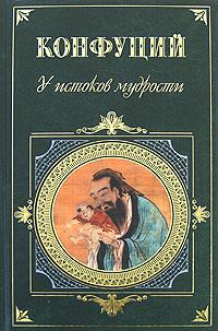 У истоков мудрости обложка книги