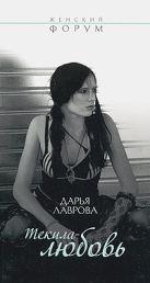 Лаврова Д. - Текила-любовь' обложка книги