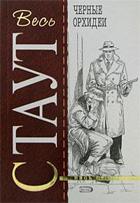 Стаут Р. - Черные орхидеи: Детективные роман, повесть обложка книги