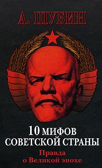 10 мифов Советской страны обложка книги