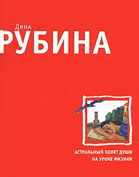 Рубина Д. - Астральный полет души на уроке физики обложка книги