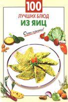 Выдревич Г.С., сост. - 100 лучших блюд из яиц' обложка книги