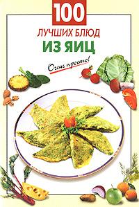 100 лучших блюд из яиц обложка книги