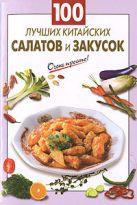Выдревич Г.С., сост. - 100 лучших китайских салатов и закусок' обложка книги