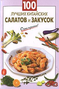 100 лучших китайских салатов и закусок обложка книги