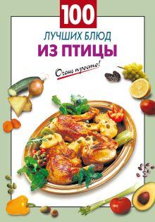 Выдревич Г.С., сост. - 100 лучших блюд из птицы обложка книги