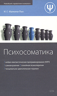 Психосоматика обложка книги