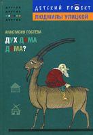 Гостева А.С. - Дух дома дома?' обложка книги