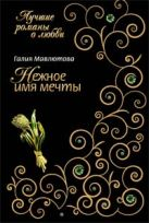 Мавлютова Г.С. - Нежное имя мечты' обложка книги