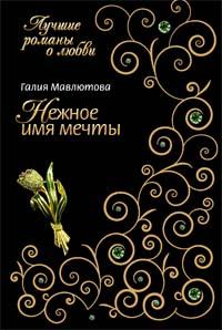 Нежное имя мечты обложка книги