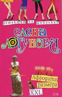 Логунова Е.И. - Афродита размера XXL обложка книги