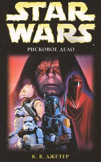 Звездные войны: Рисковое дело
