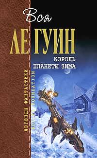 Ле Гуин У. - Король планеты Зима обложка книги