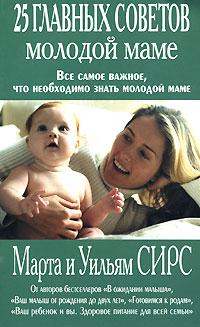 25 главных советов молодой маме обложка книги