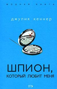 Кеннер Д. - Шпион, который любит меня обложка книги