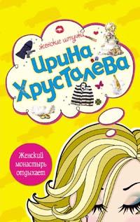Хрусталева И. - Женский монастырь отдыхает обложка книги