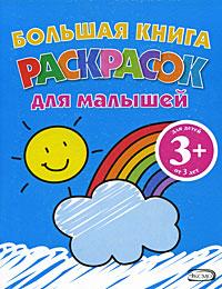 3+ Большая книга раскрасок для малышей. (радуга)