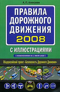 Алексеев А.П. - Правила дорожного движения с иллюстрациями 2008 (с изменениями на 1 июля 2008 г.) обложка книги