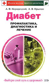Кородецкий А.В., Крылов А.В. - Диабет. Профилактика, диагностика и лечение обложка книги