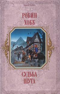 Хобб Р. - Судьба шута обложка книги