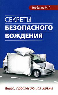 Секреты безопасного вождения обложка книги