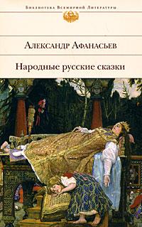 Афанасьев А.Н. - Народные русские сказки обложка книги