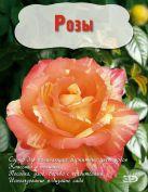 Розы (Вырубка. Цветы в саду и на окне)
