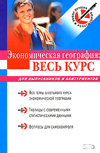 Родионова И.А. - Экономическая география: весь курс: для выпускников и абитуриентов обложка книги