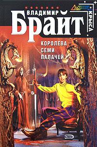 Брайт В. - Королева Семи Палачей обложка книги