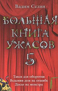 Большая книга ужасов. 5: Такси для оборотня. Ведьмин дом на отшибе. Досье на монстра обложка книги