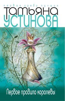 Устинова Т.В. - Первое правило королевы обложка книги