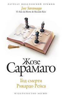 Сарамаго Ж. - Год смерти Рикардо Рейса обложка книги