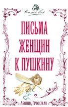 Гроссман Л.П. - Письма женщин к Пушкину' обложка книги