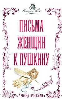 Письма женщин к Пушкину обложка книги