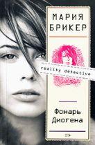 Брикер М. - Фонарь Диогена: роман' обложка книги