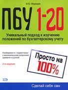 Медведев М.Ю. - ПБУ 1-20. Просто на 100%. 3-е изд., переработанное' обложка книги
