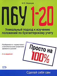 Медведев М.Ю. - ПБУ 1-20. Просто на 100%. 3-е изд., переработанное обложка книги