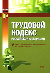 - Трудовой кодекс РФ. Текст с изменениями и дополнениями на 1 июля 2008 года обложка книги