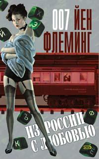 Обложка Из России с любовью Флеминг Й.