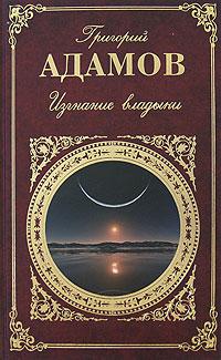 Адамов Г.Б. - Изгнание владыки обложка книги