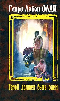 Олди Г.Л. - Герой должен быть один обложка книги
