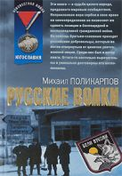 Поликарпов М.А. - Русские волки' обложка книги