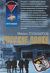 Русские волки обложка книги